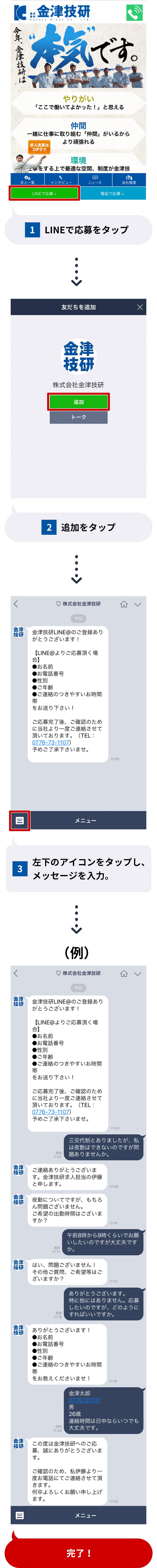 株式会社金津技研