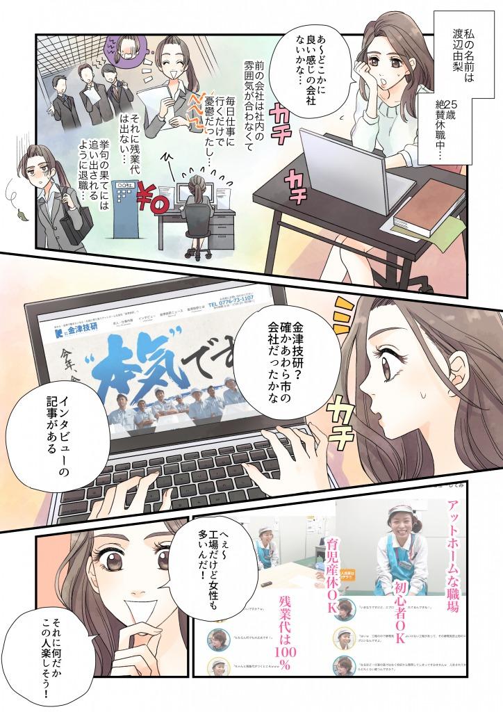 金津技研 女性 求人