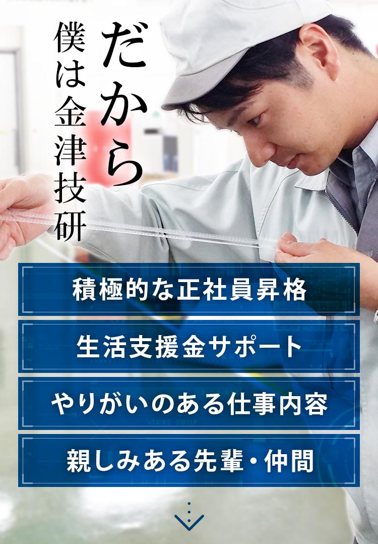 福井・あわらで長期的に安定した仕事なら金津技研